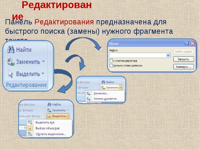 Редактирование Панель Редактирования предназначена для быстрого поиска (замен...