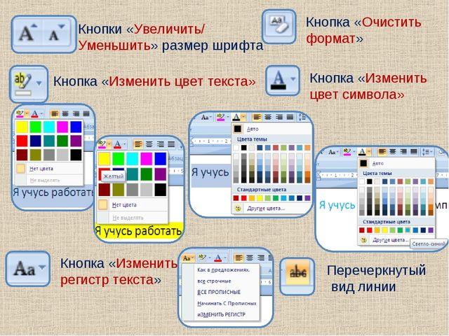Перечеркнутый вид линии Кнопка «Изменить регистр текста» Кнопка «Изменить цв...