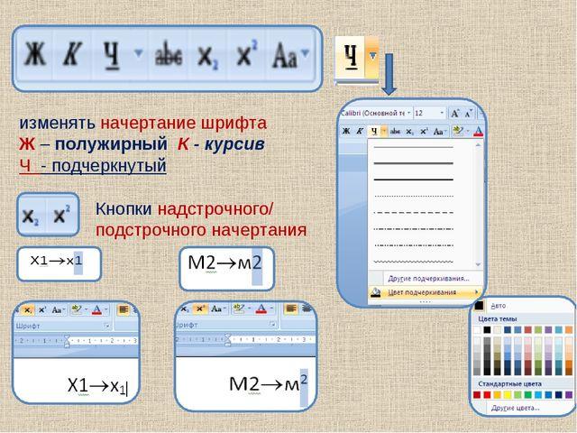 изменять начертание шрифта Ж – полужирный К - курсив Ч - подчеркнутый Кнопки...