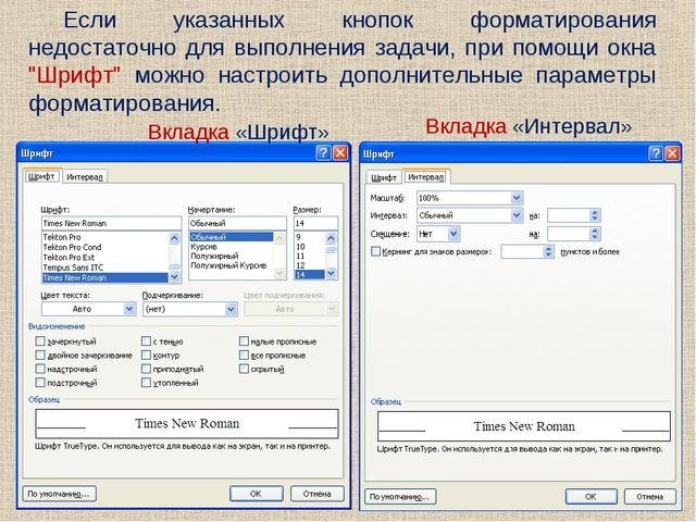 Если указанных кнопок форматирования недостаточно для выполнения задачи, при...