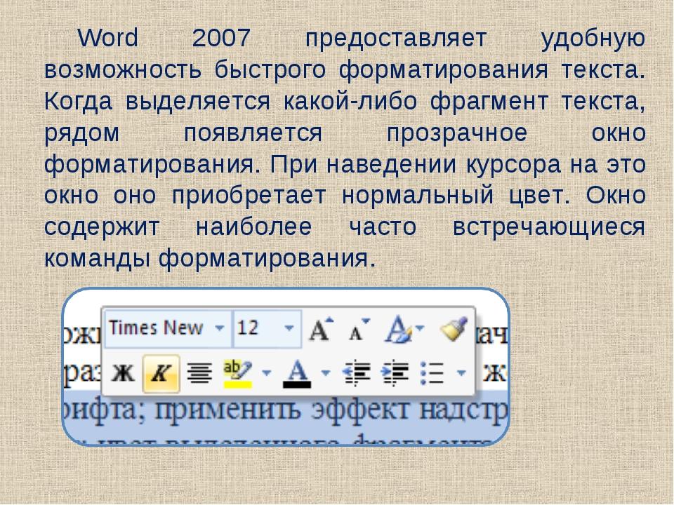 Word 2007 предоставляет удобную возможность быстрого форматирования текста. К...
