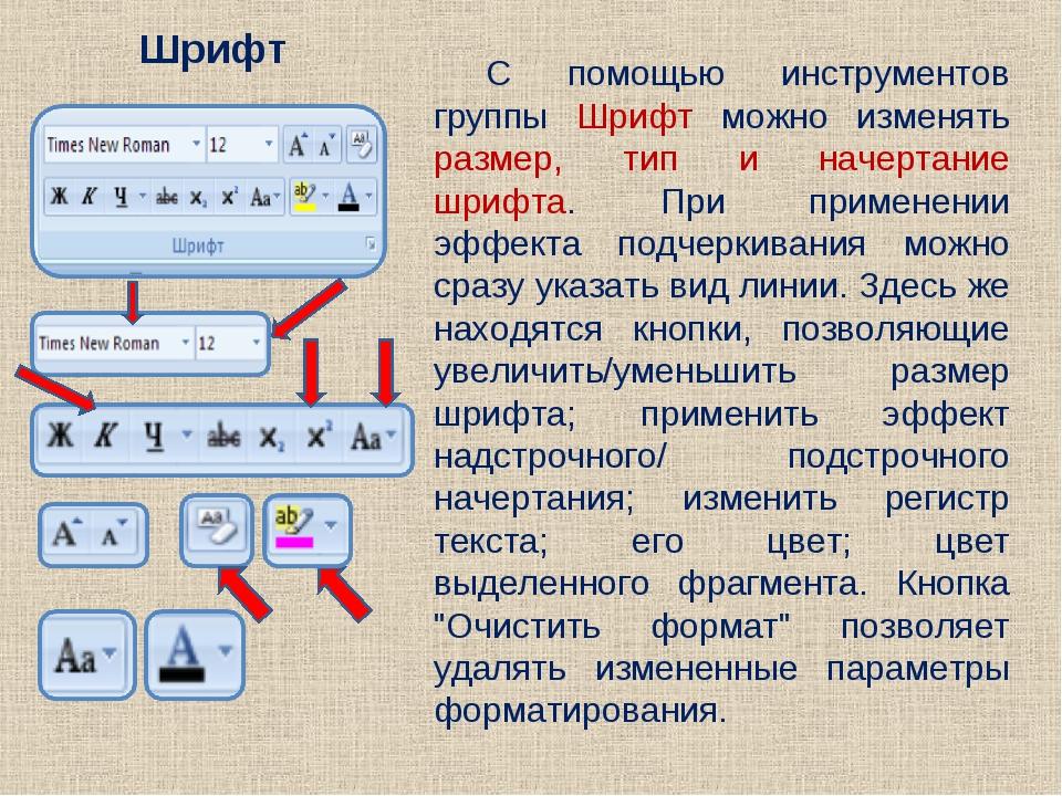 Шрифт С помощью инструментов группы Шрифт можно изменять размер, тип и начерт...