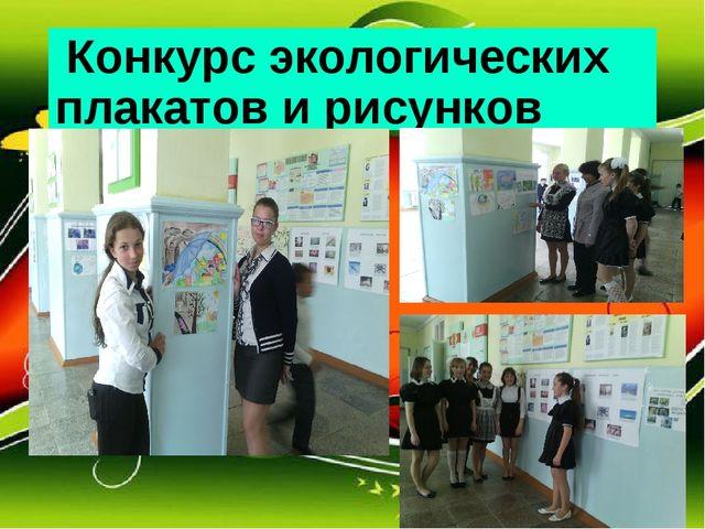 Конкурс экологических плакатов и рисунков