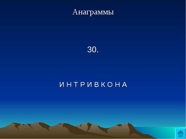 Анаграммы 30.  И Н Т Р И В К О Н А