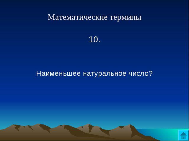 Математические термины 10.  Наименьшее натуральное число?