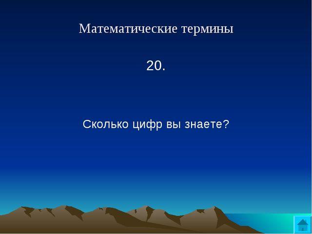 Математические термины 20.  Сколько цифр вы знаете?
