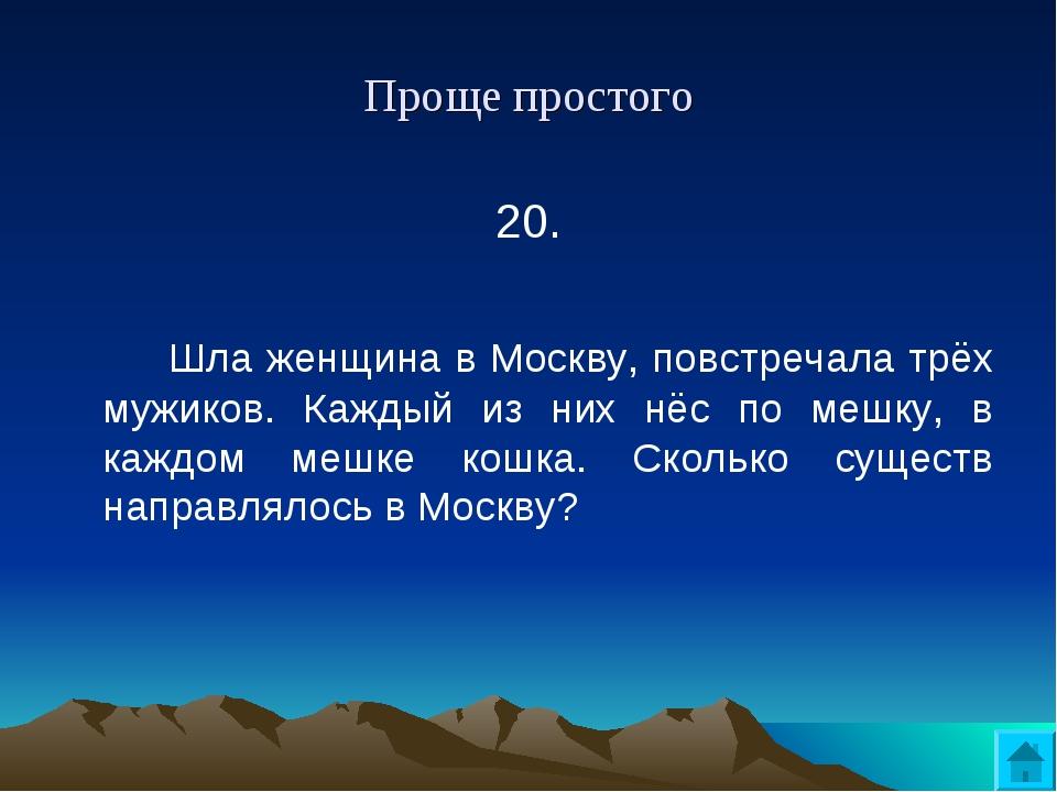 Проще простого 20. Шла женщина в Москву, повстречала трёх мужиков. Каждый и...