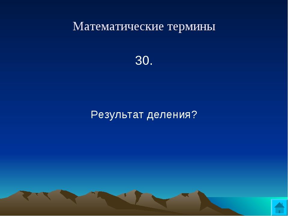 Математические термины 30.  Результат деления?