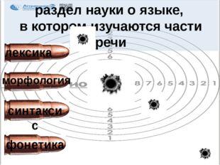 раздел науки о языке, в котором изучаются части речи лексика синтаксис морфол