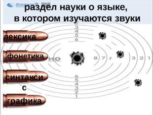 Укажите существительные в Творительном падеже: а) у берега в) лопаты б) ручко