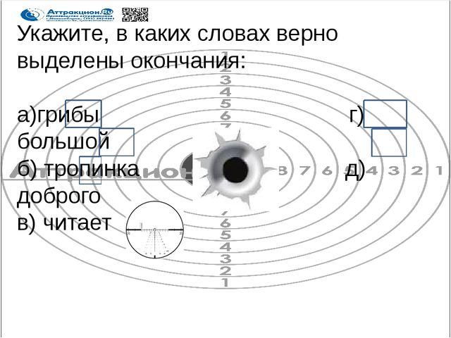 Многозначное слово А) комар В) черта С) поэт D) осень Е) осина