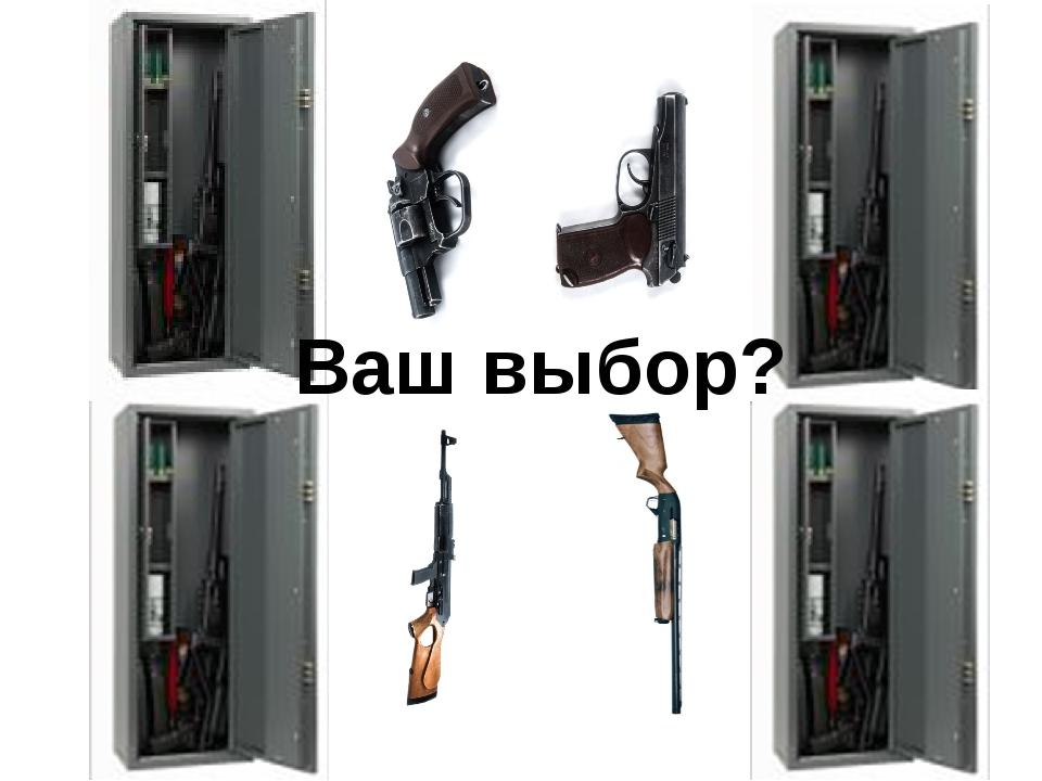 Ваш выбор?