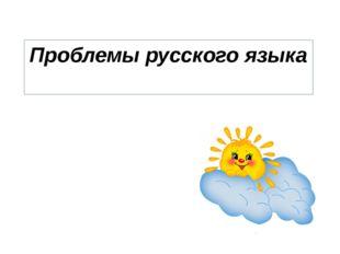 Проблемы русского языка