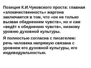 Позиция К.И.Чуковского проста: главная «злокачественность» жаргона заключаетс