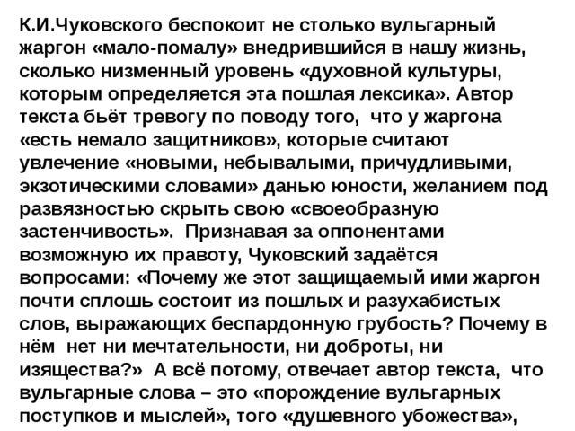 К.И.Чуковского беспокоит не столько вульгарный жаргон «мало-помалу» внедривши...