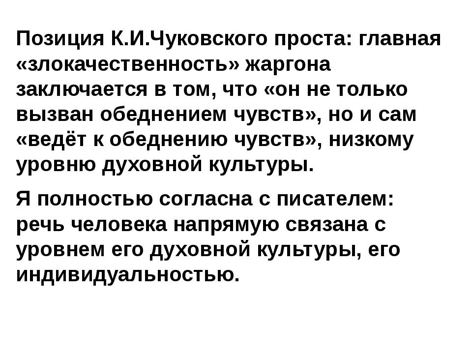 Позиция К.И.Чуковского проста: главная «злокачественность» жаргона заключаетс...