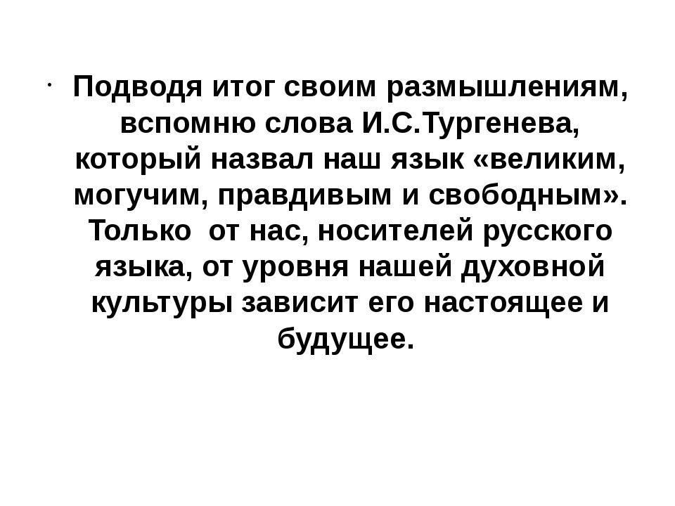 Подводя итог своим размышлениям, вспомню слова И.С.Тургенева, который назвал...
