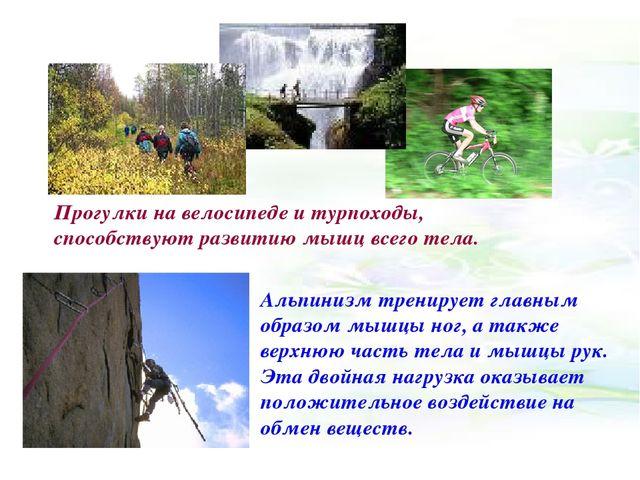 Прогулки на велосипеде и турпоходы, способствуют развитию мышц всего тела. Ал...