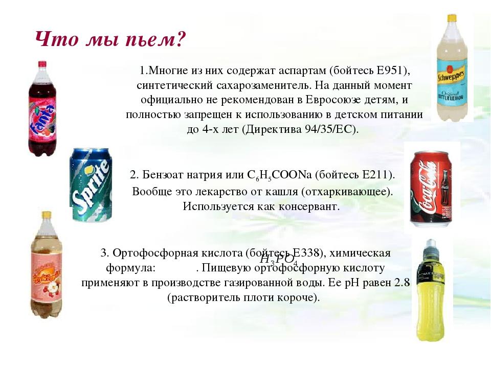 1.Многие из них содержат аспартам (бойтесь Е951), синтетический сахарозаменит...