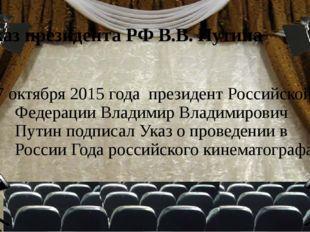 Указ президента РФ В.В. Путина 7 октября 2015 года президент Российской Федер