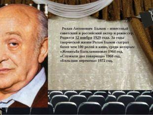 Ролан Антонович Быков – известный советский и российский актер и режиссер. Р