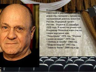 Владимир Меньшов - известный советский и российский актёр, режиссёр, сценарис