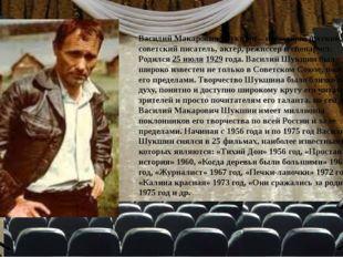 Василий Макарович Шукшин – известный русский, советский писатель, актер, режи