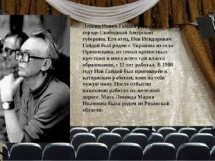 Леонид Иович Гайдай родился в городе Свободный Амурской губернии. Его отец, И