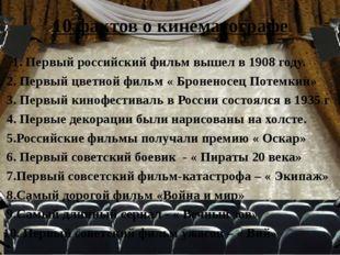 10 фактов о кинематографе 1. Первый российский фильм вышел в 1908 году. 2. Пе