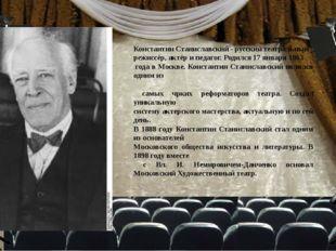Константин Станиславский - русский театральный режиссёр, актёр и педагог. Род