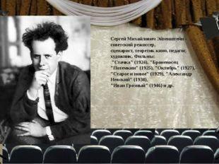 Сергей Михайлович Эйзенштейн - советский режиссер, сценарист, теоретик кино,