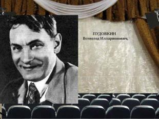 ПУДОВКИН Всеволод Илларионович,