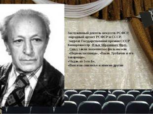Заслуженный деятель искусств РСФСР, народный артист РСФСР и СССР, лауреат Гос