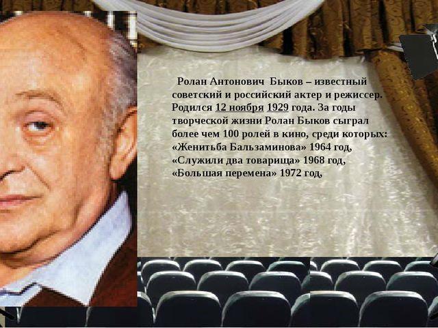 Ролан Антонович Быков – известный советский и российский актер и режиссер. Р...