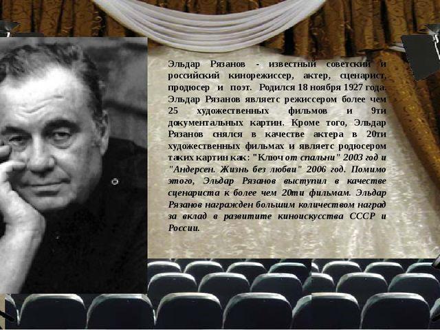 Эльдар Рязанов - известный советский и российский кинорежиссер, актер, сценар...