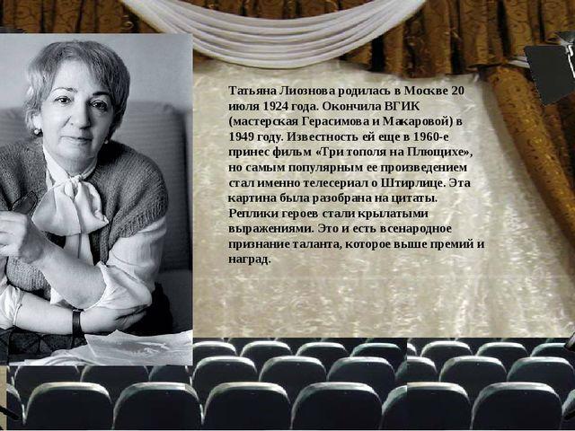 Татьяна Лиознова родилась в Москве 20 июля 1924 года. Окончила ВГИК (мастерск...
