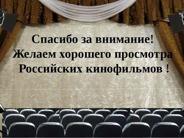 Спасибо за внимание! Желаем хорошего просмотра Российских кинофильмов !