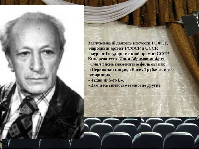 Заслуженный деятель искусств РСФСР, народный артист РСФСР и СССР, лауреат Гос...