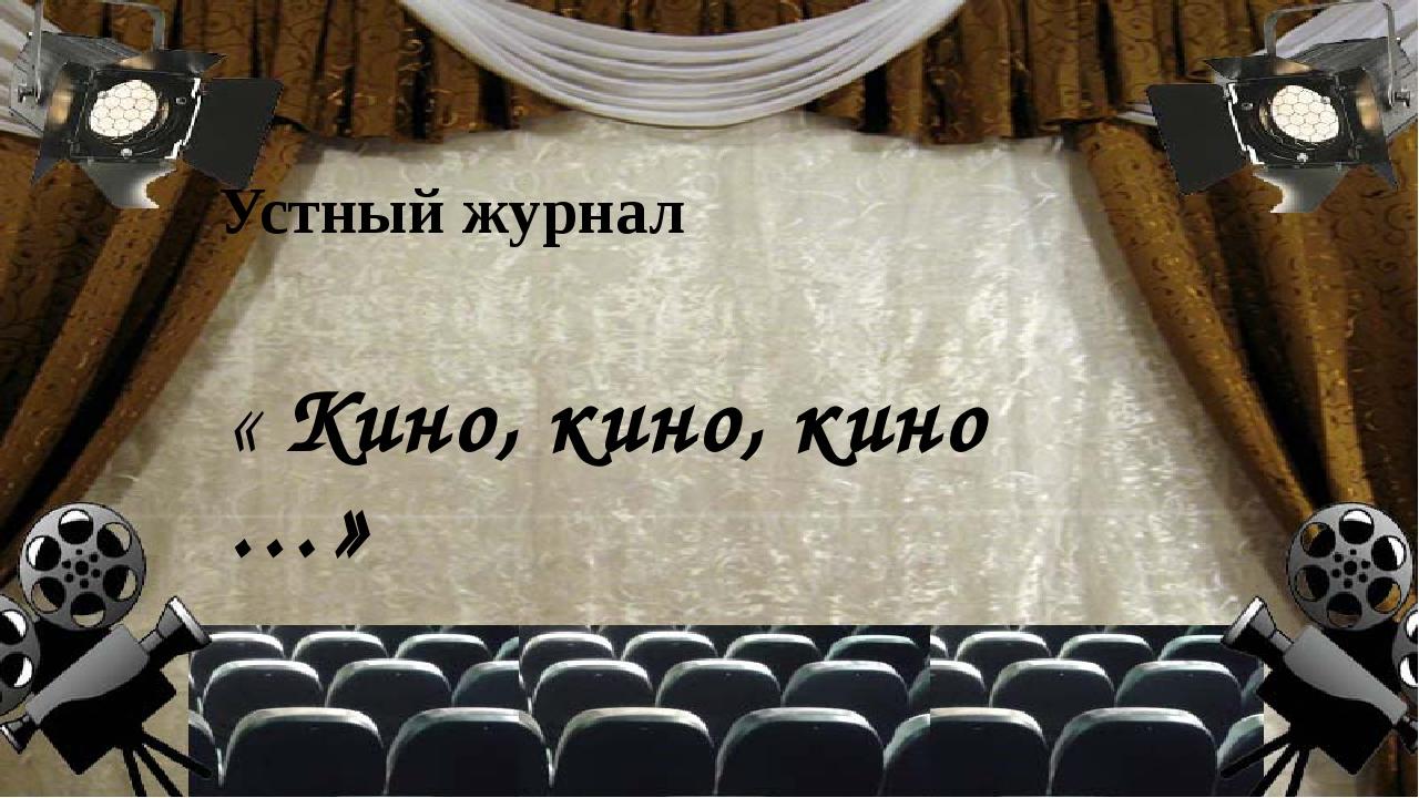 Устный журнал « Кино, кино, кино …»
