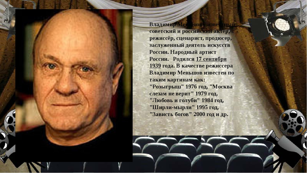 Владимир Меньшов - известный советский и российский актёр, режиссёр, сценарис...
