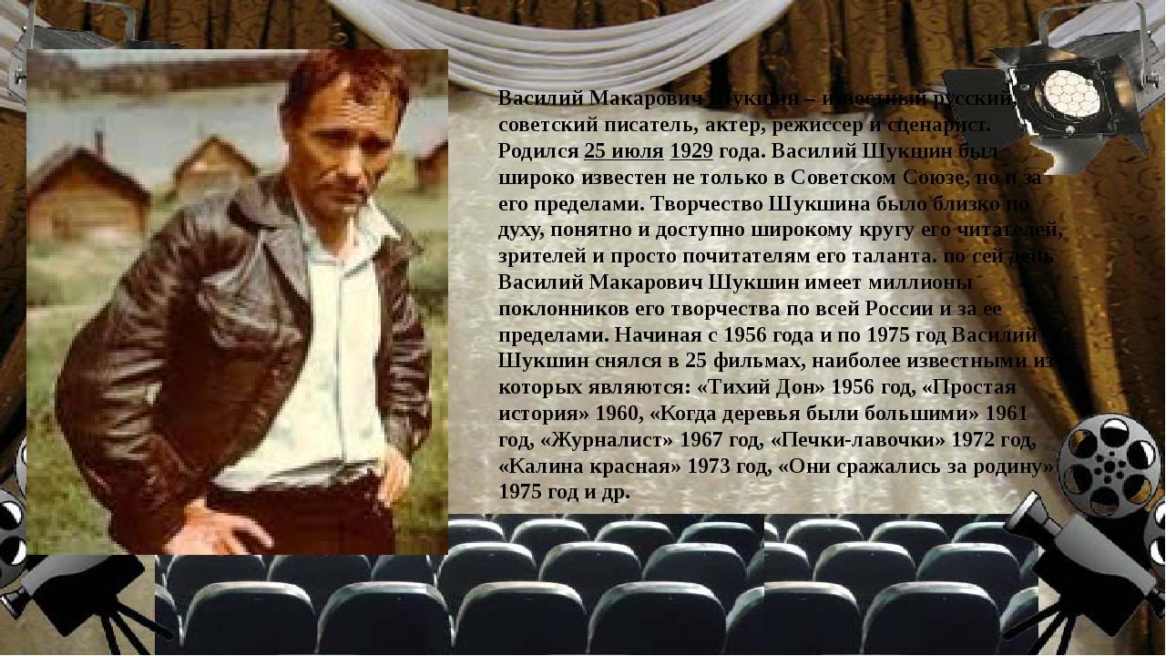 Василий Макарович Шукшин – известный русский, советский писатель, актер, режи...