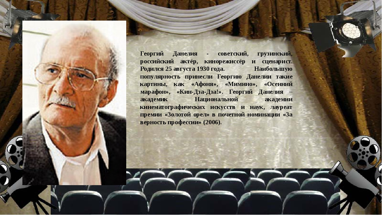 Георгий Данелия - советский, грузинский, российский актёр, кинорежиссёр и сце...