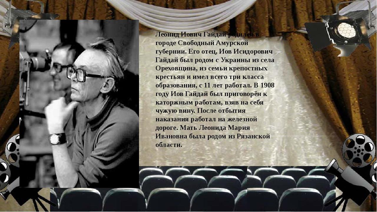 Леонид Иович Гайдай родился в городе Свободный Амурской губернии. Его отец, И...