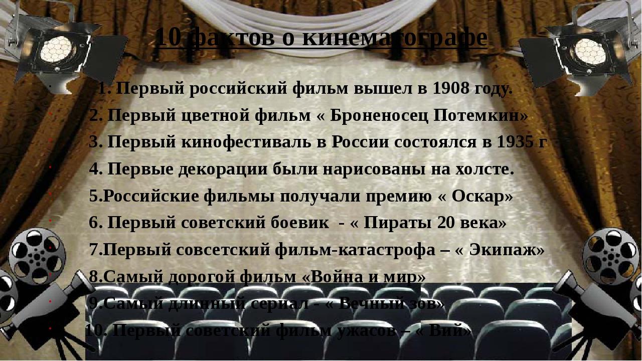 10 фактов о кинематографе 1. Первый российский фильм вышел в 1908 году. 2. Пе...