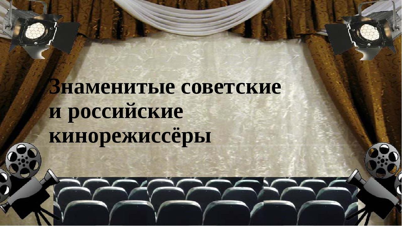 Знаменитые советские и российские кинорежиссёры