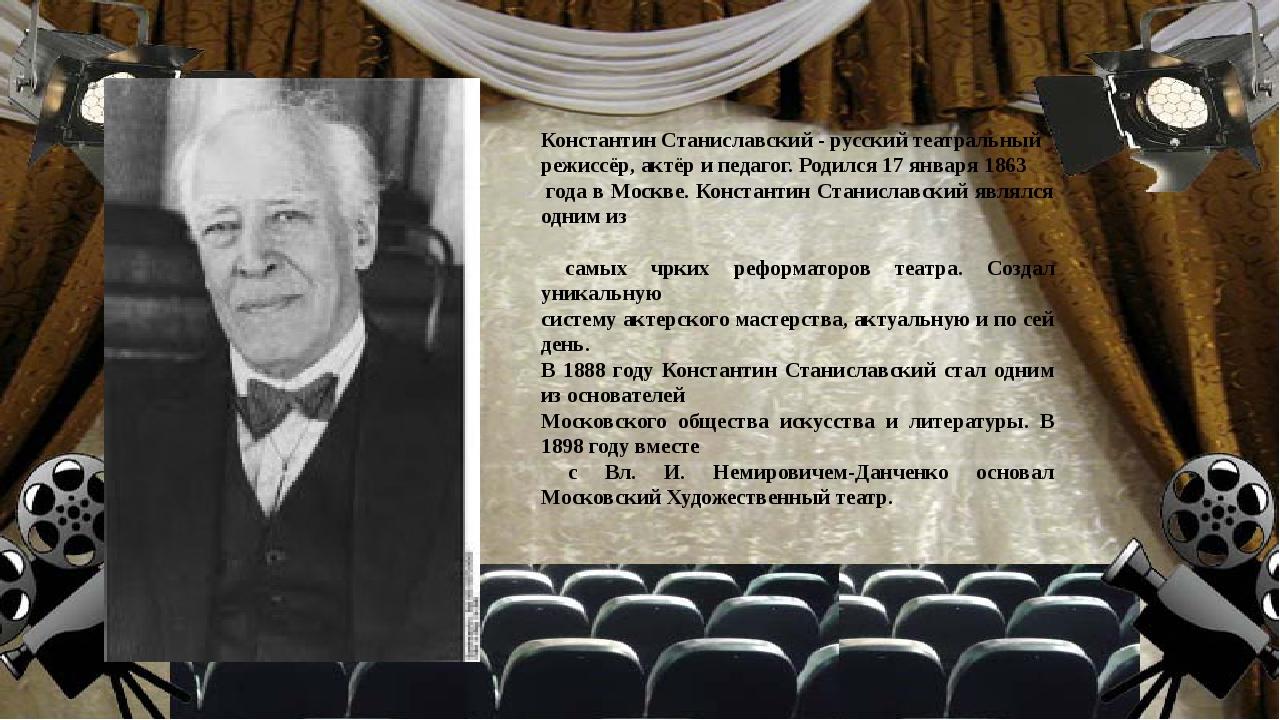 Константин Станиславский - русский театральный режиссёр, актёр и педагог. Род...