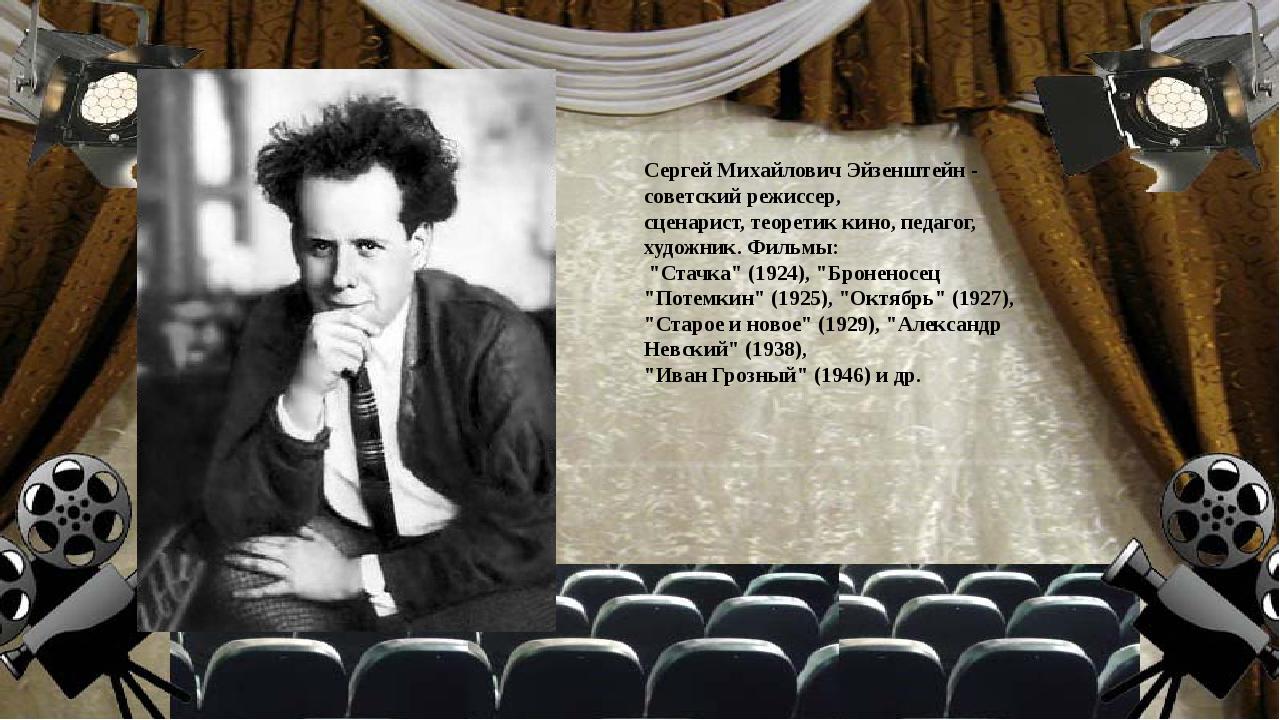 Сергей Михайлович Эйзенштейн - советский режиссер, сценарист, теоретик кино,...