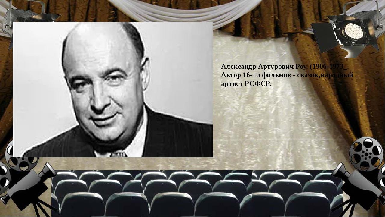 Александр Артурович Роу. (1906-1973_. Автор 16-ти фильмов - сказок,народный а...