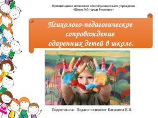 Подготовила: Педагог-психолог Катыхина Е.И. Психолого-педагогическое сопровож