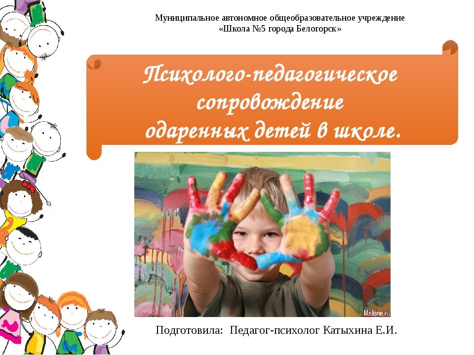 Подготовила: Педагог-психолог Катыхина Е.И. Психолого-педагогическое сопровож...